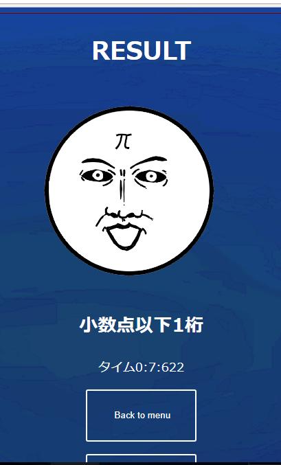 f:id:idoushiki:20170730163049p:plain