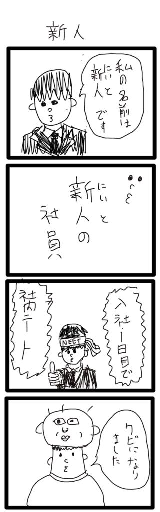f:id:idoushiki:20180110192440p:plain