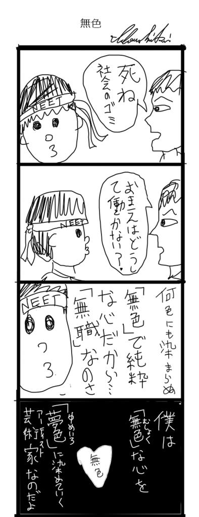f:id:idoushiki:20180110231142p:plain