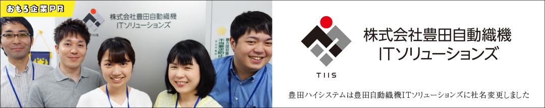 """""""TIIS社名変更"""""""