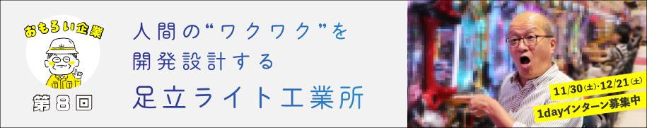 """""""足立ライト工業所"""""""