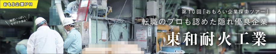 """""""東和耐火工業"""""""