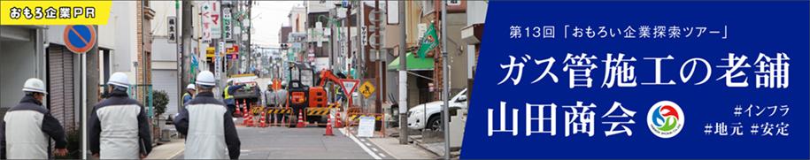 """""""山田商会"""