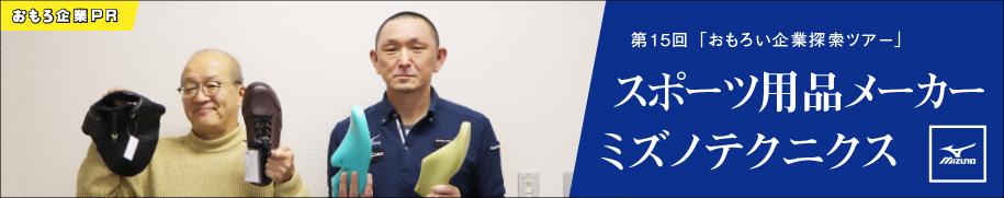 """""""ミズノテクニクス"""""""