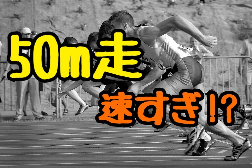 50 m走のタイムが速すぎる件について - 別れたら即終了⁉︎学生&社会人 ...