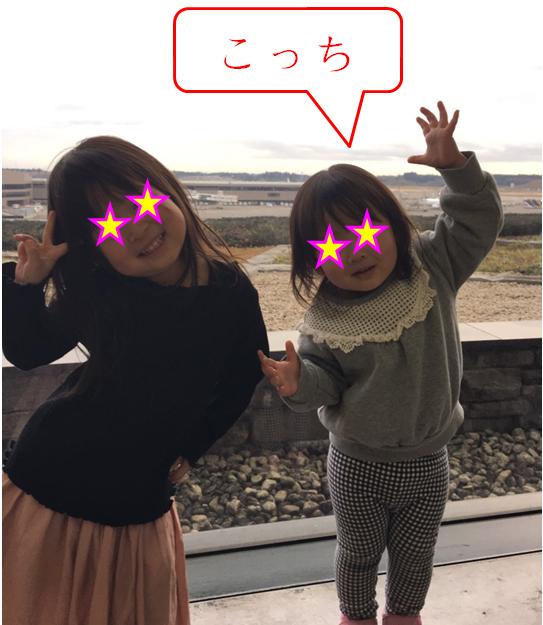 姉妹の写真右が妹