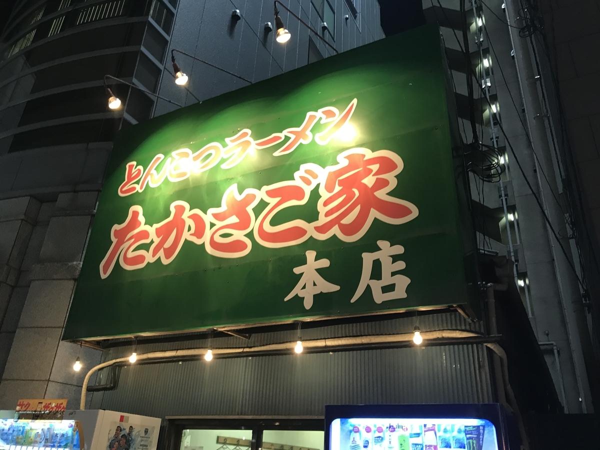 f:id:iekei_ramenman:20191005002111j:plain