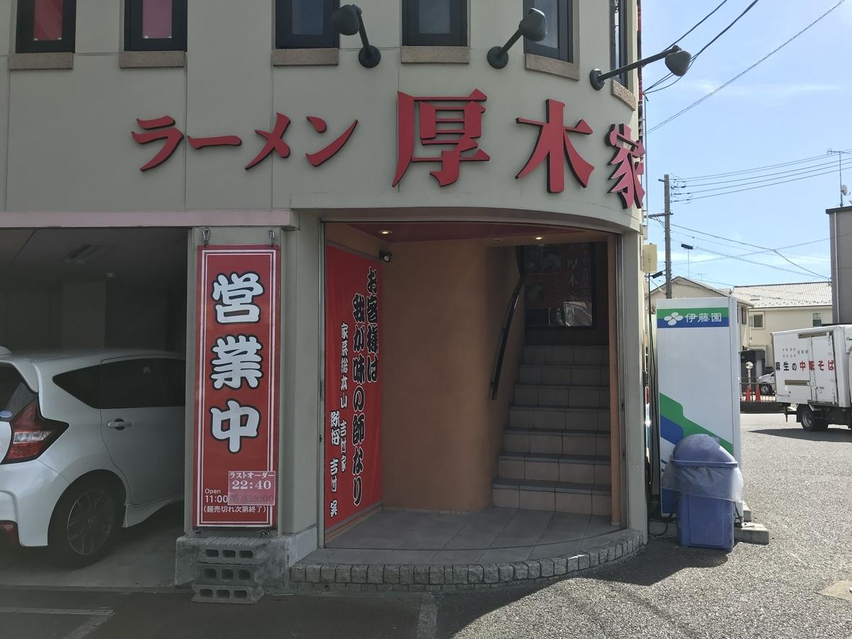 f:id:iekei_ramenman:20191005210612j:plain