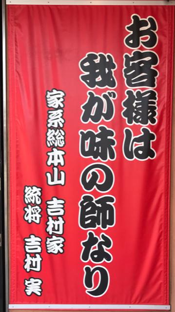 f:id:iekei_ramenman:20191005210659p:plain