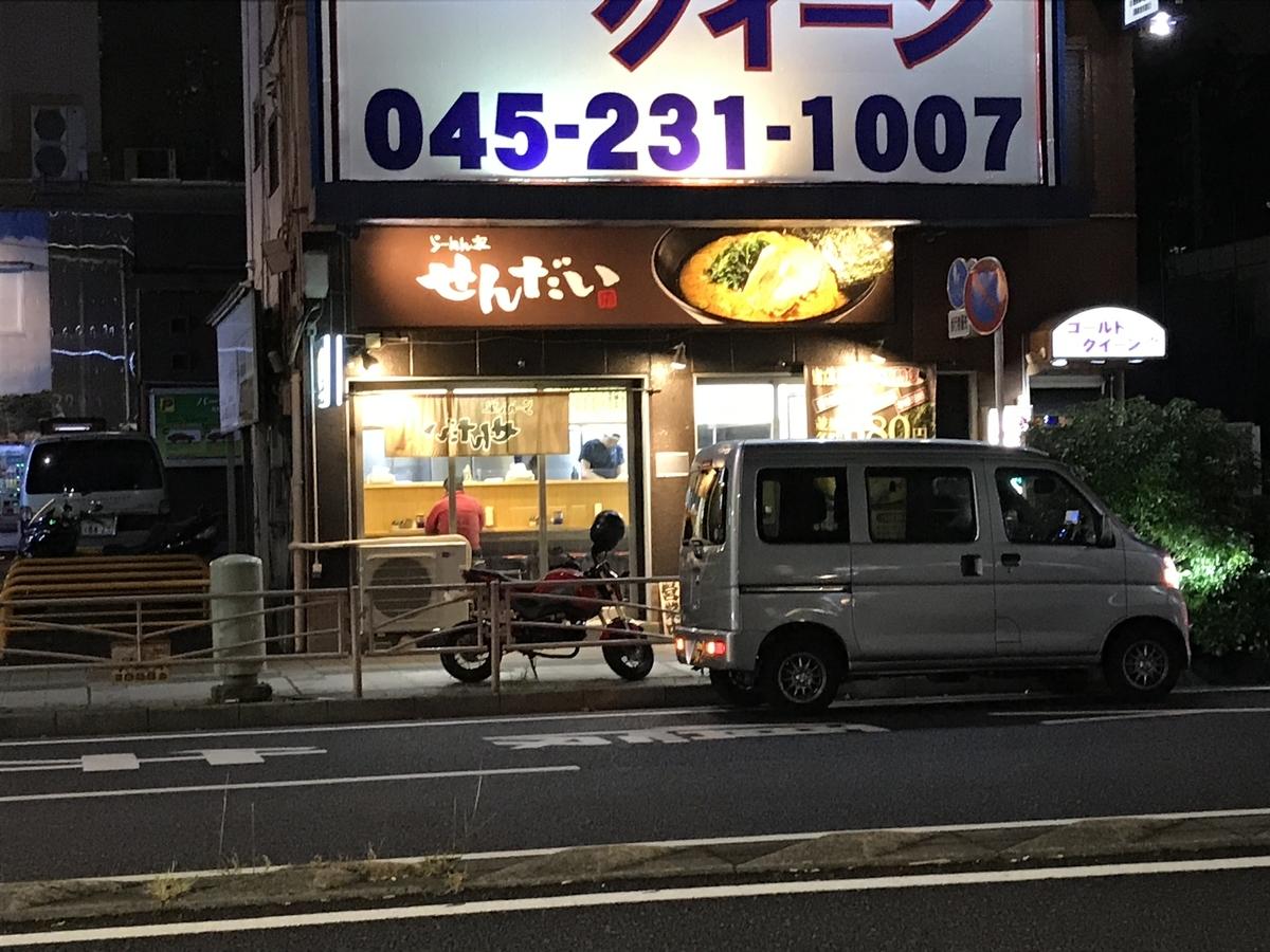 f:id:iekei_ramenman:20191018235814j:plain