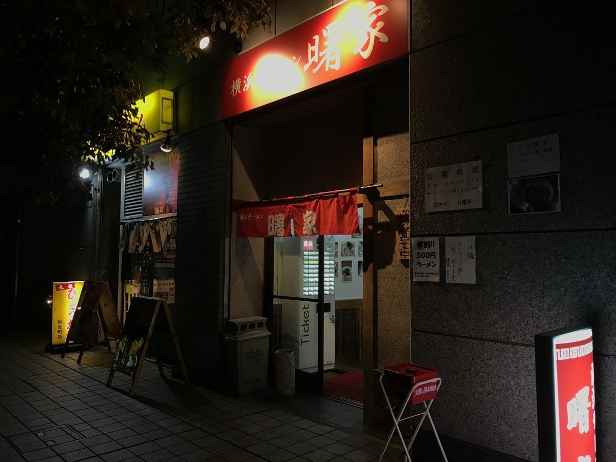 f:id:iekei_ramenman:20191021023442j:plain