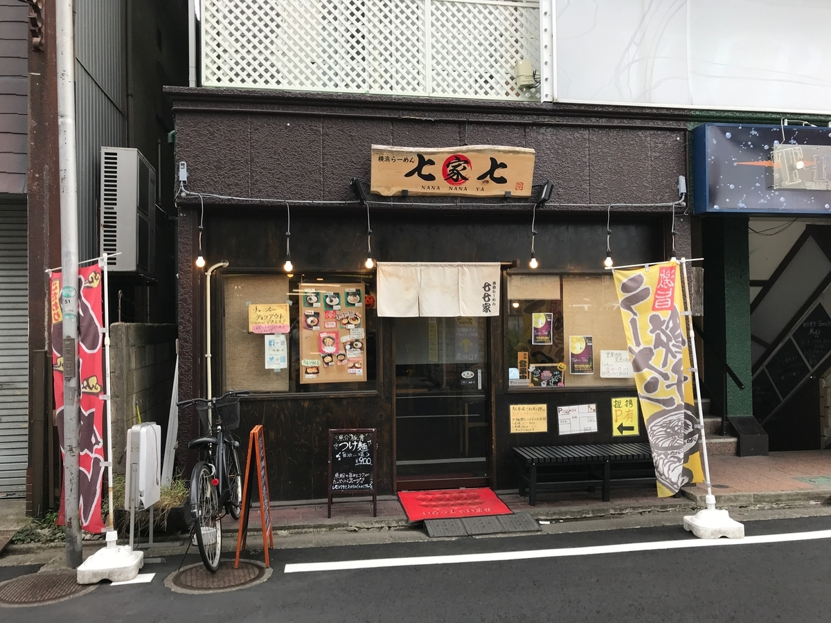 f:id:iekei_ramenman:20191022013542j:plain