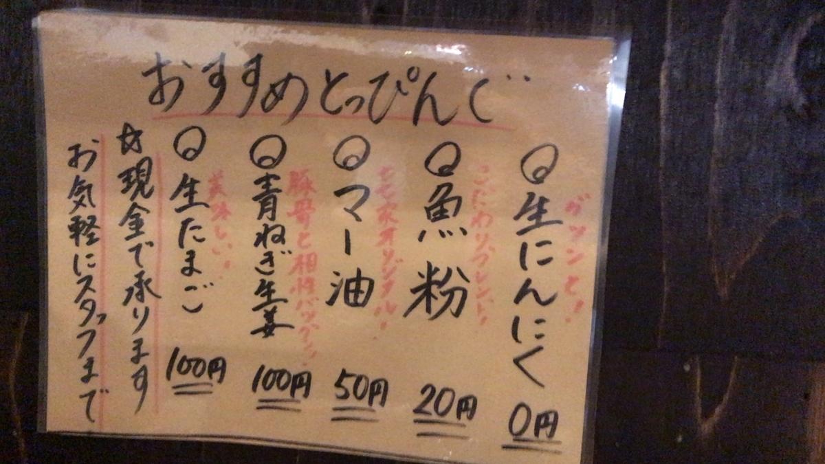 f:id:iekei_ramenman:20191022021803j:plain