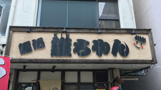 f:id:iekei_ramenman:20191027022123p:plain