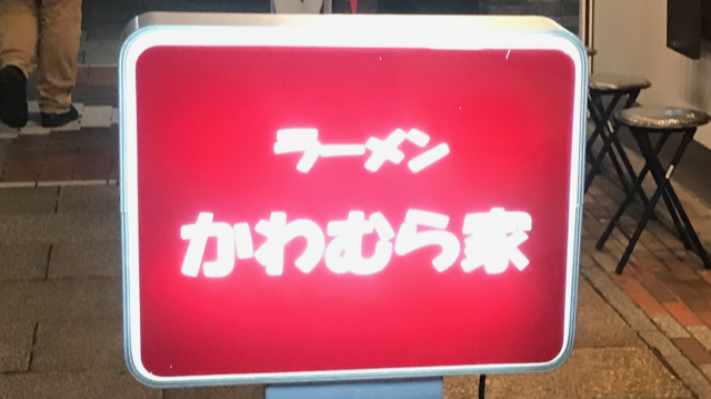 f:id:iekei_ramenman:20191031211405p:plain