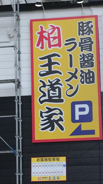 f:id:iekei_ramenman:20191103004624p:plain