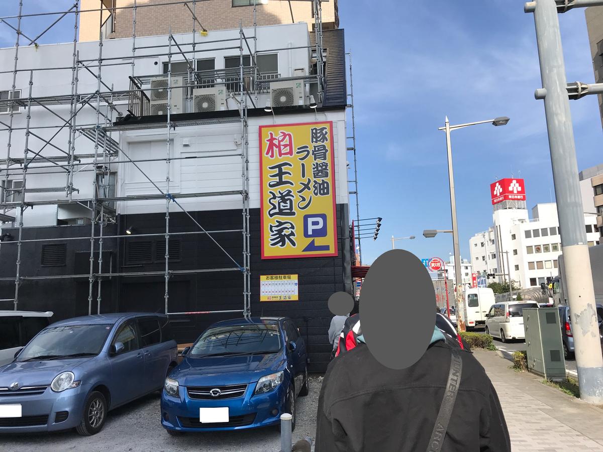 f:id:iekei_ramenman:20191104154253p:plain