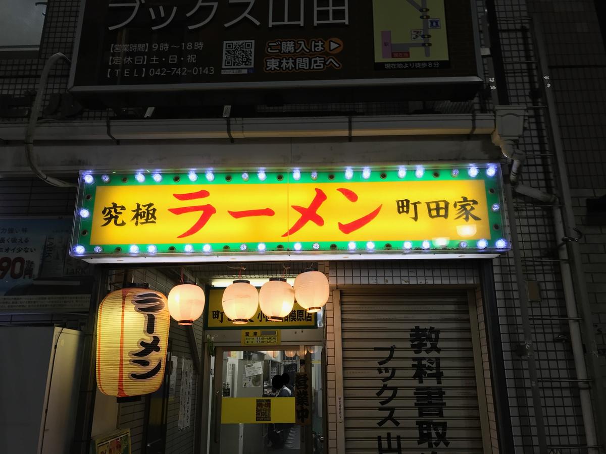 小田急 時間 町田 営業