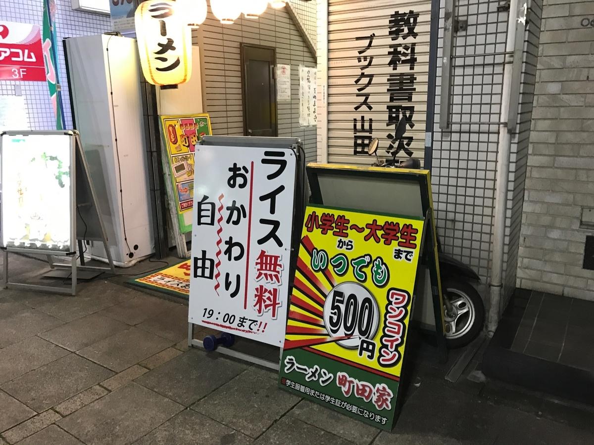 f:id:iekei_ramenman:20191110205541j:plain