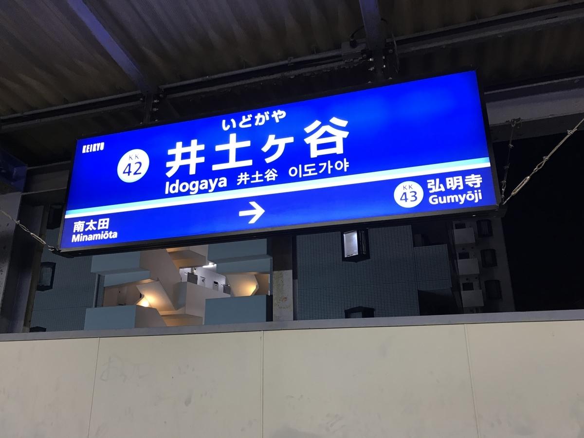 f:id:iekei_ramenman:20191115233317j:plain
