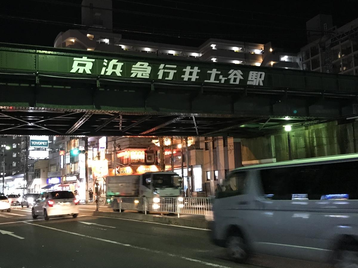 f:id:iekei_ramenman:20191115233341j:plain