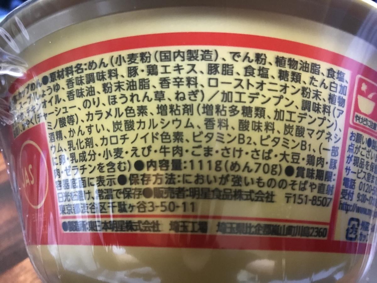 f:id:iekei_ramenman:20191203202608j:plain
