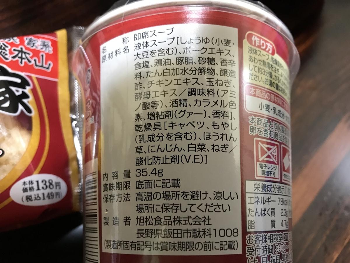 f:id:iekei_ramenman:20191203204336j:plain
