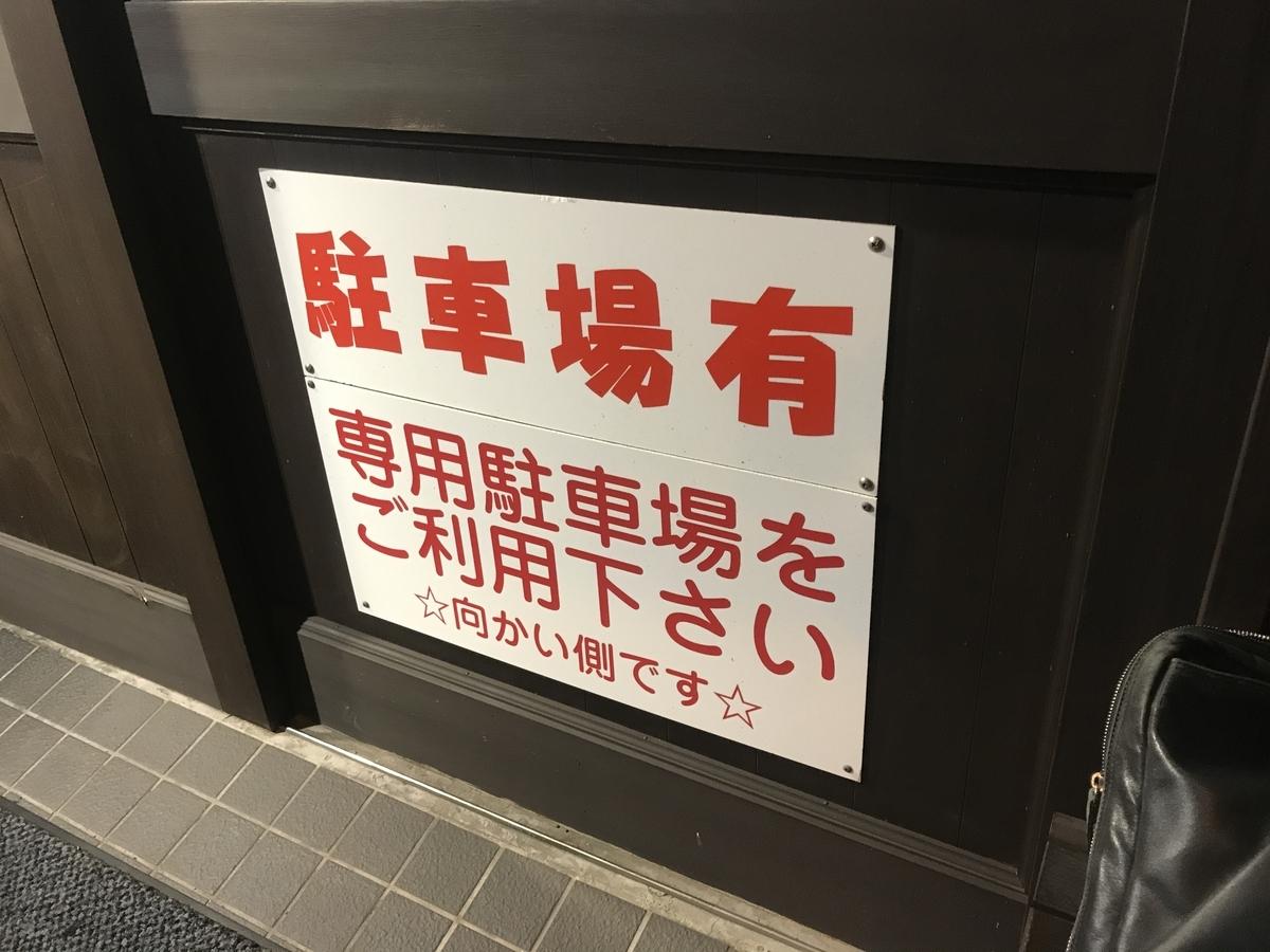 f:id:iekei_ramenman:20191207010048j:plain