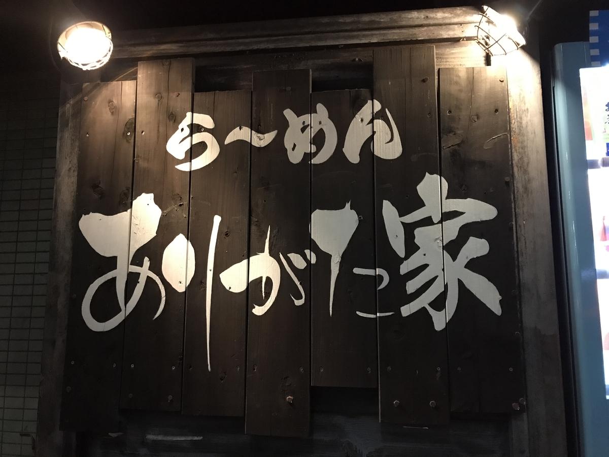 f:id:iekei_ramenman:20191210210432j:plain