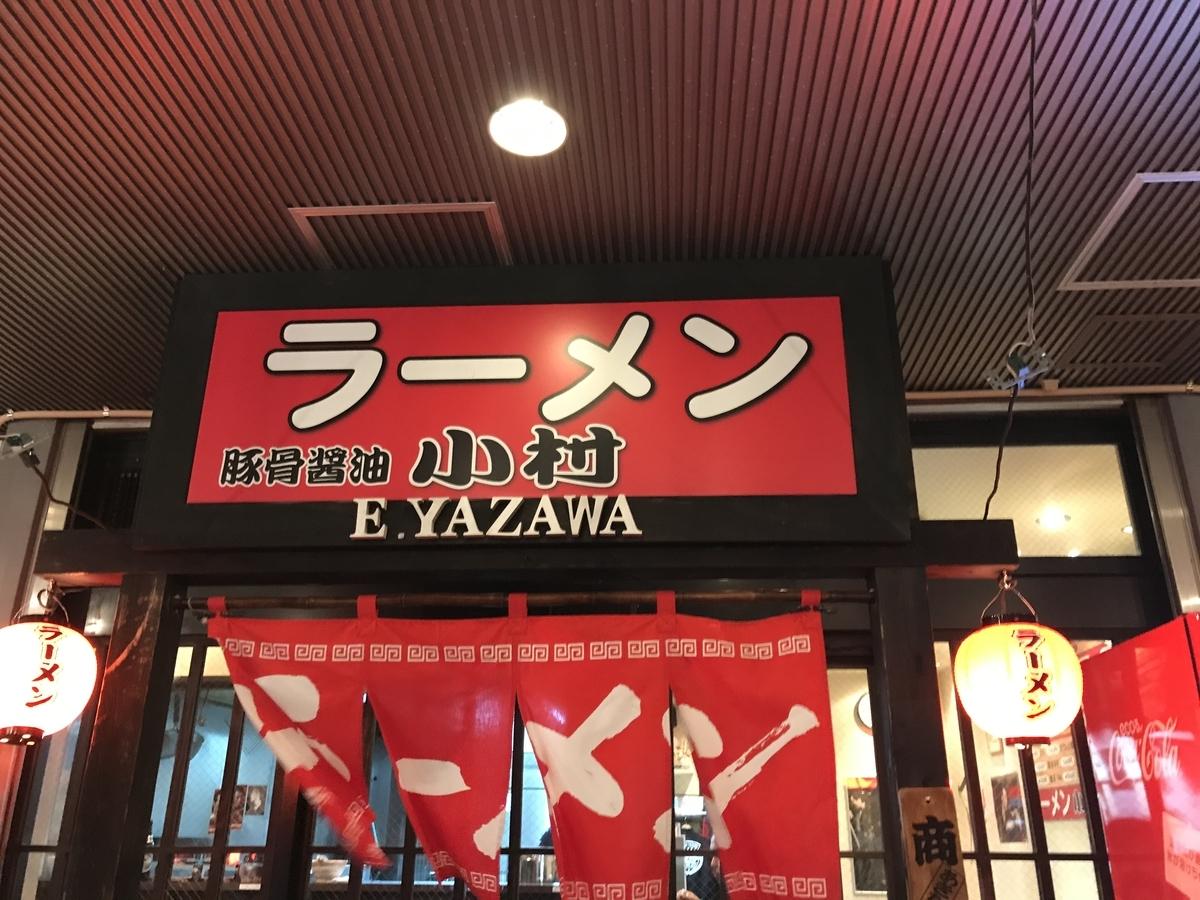 f:id:iekei_ramenman:20191214003507j:plain
