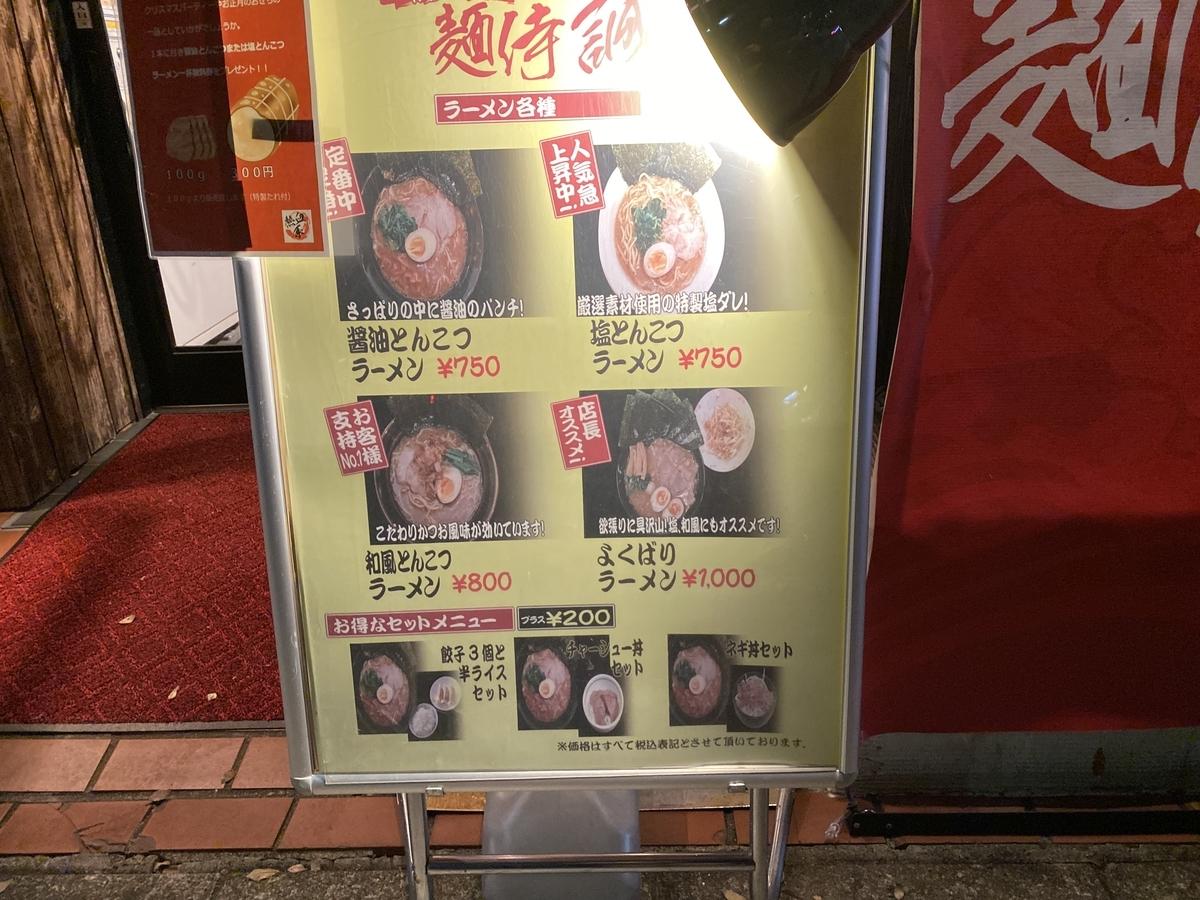 f:id:iekei_ramenman:20191226213246j:plain