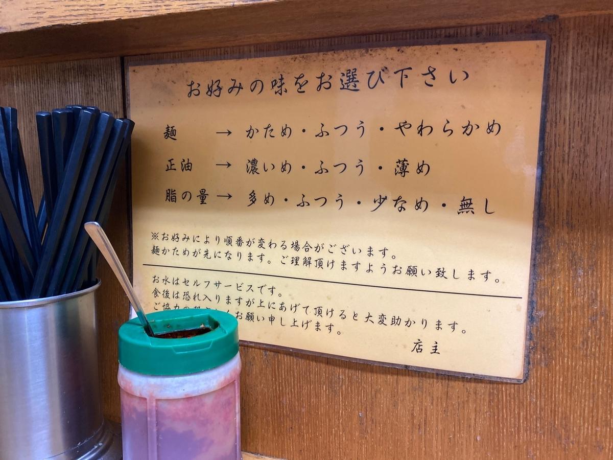 f:id:iekei_ramenman:20200112013821j:plain