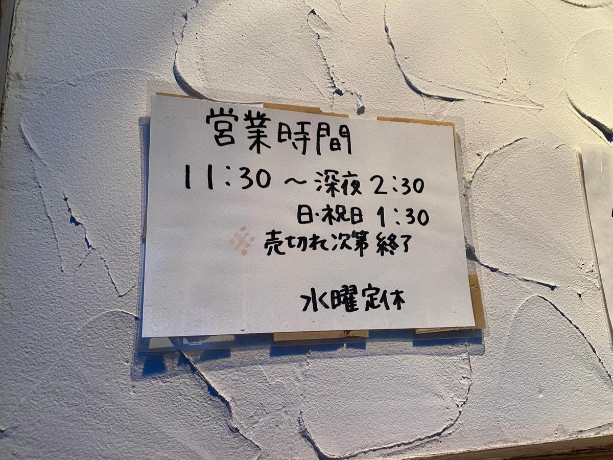 f:id:iekei_ramenman:20200121214728j:plain
