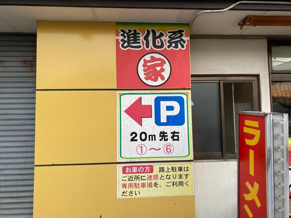 f:id:iekei_ramenman:20200127144621j:plain