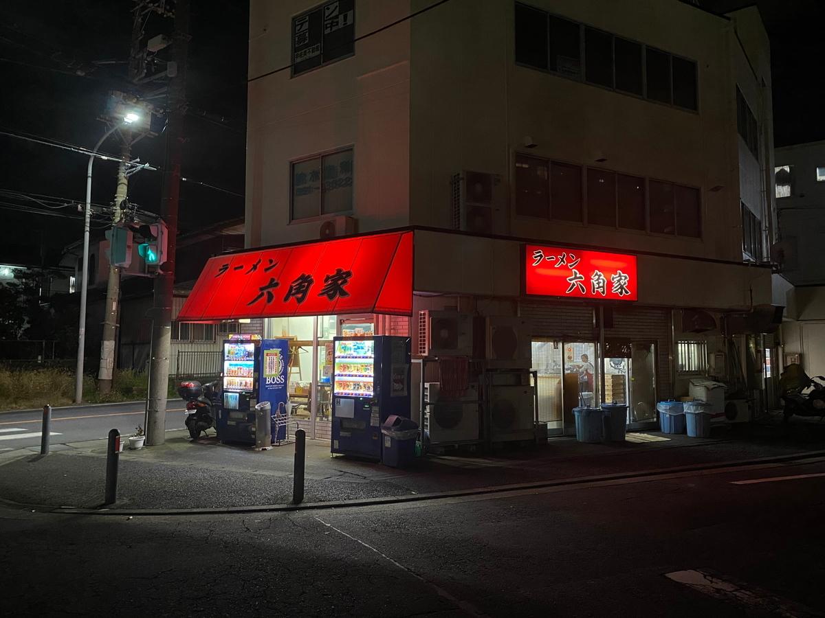 f:id:iekei_ramenman:20200129230448j:plain