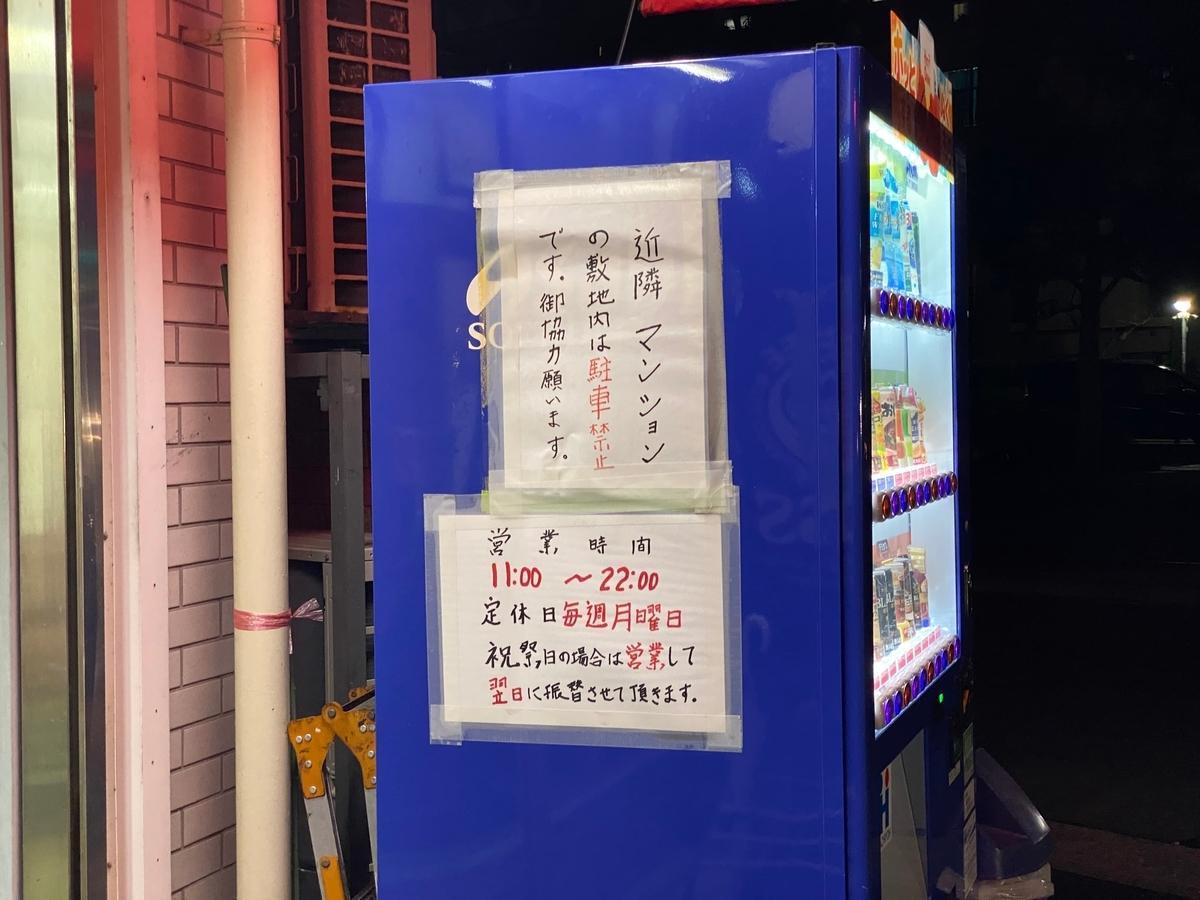 f:id:iekei_ramenman:20200129230555j:plain