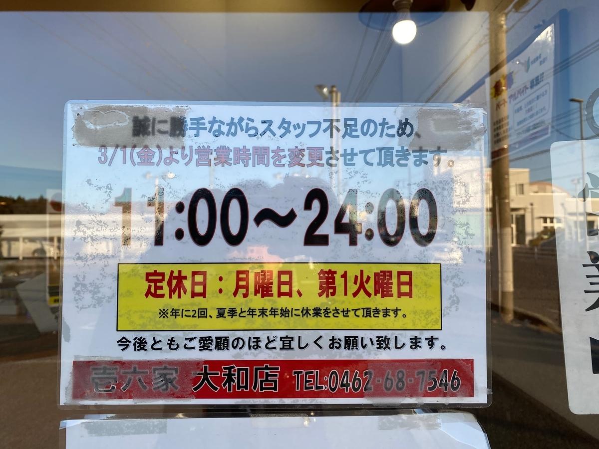 f:id:iekei_ramenman:20200212203947j:plain