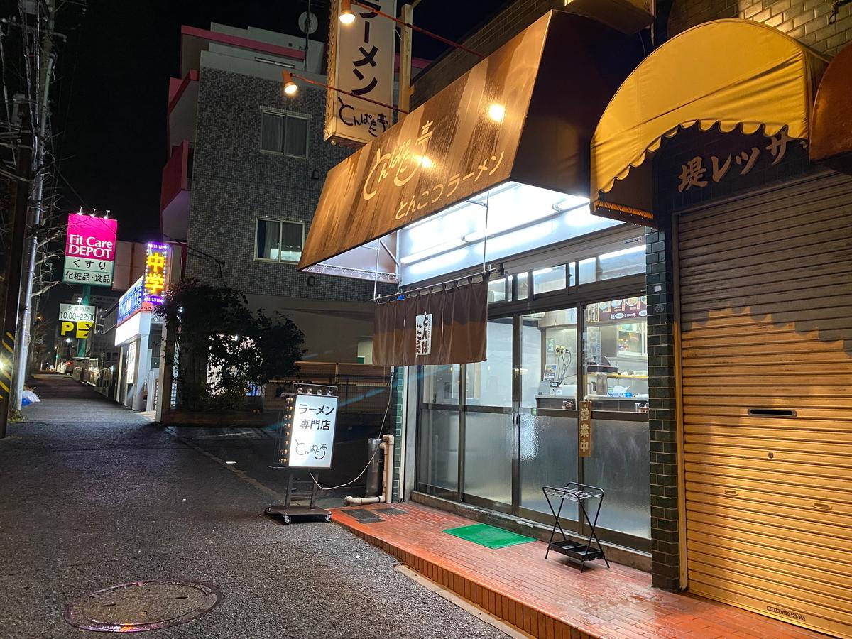 f:id:iekei_ramenman:20200218220134j:plain