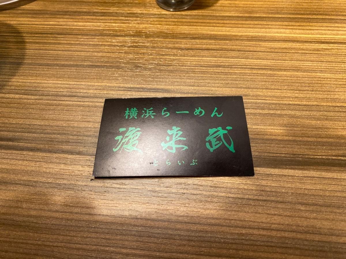 f:id:iekei_ramenman:20200222161034j:plain