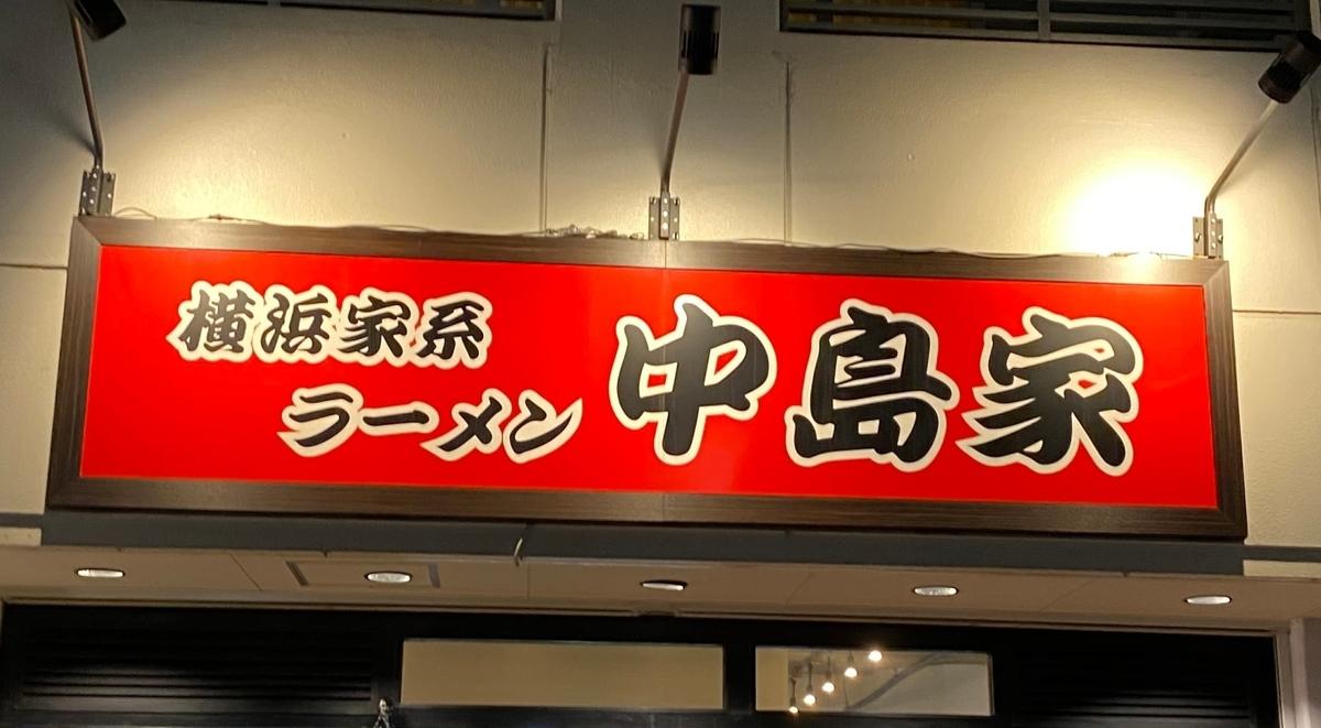 f:id:iekei_ramenman:20200225010709j:plain