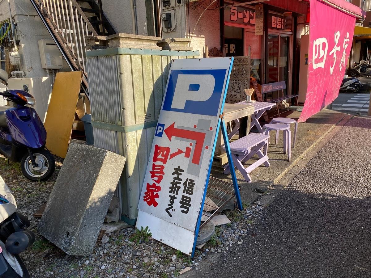 f:id:iekei_ramenman:20200227231919j:plain