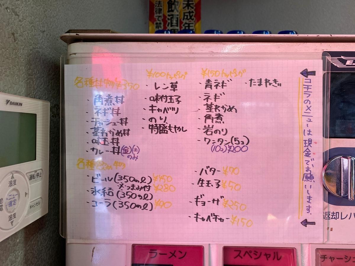 f:id:iekei_ramenman:20200227232140j:plain
