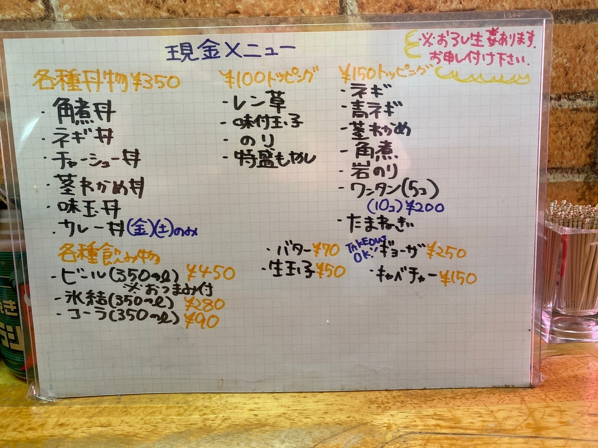 f:id:iekei_ramenman:20200227232502j:plain