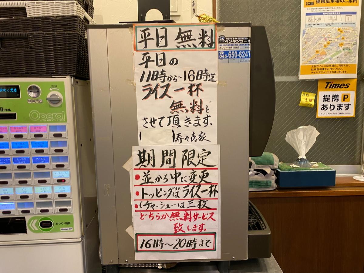 f:id:iekei_ramenman:20200308161039j:plain