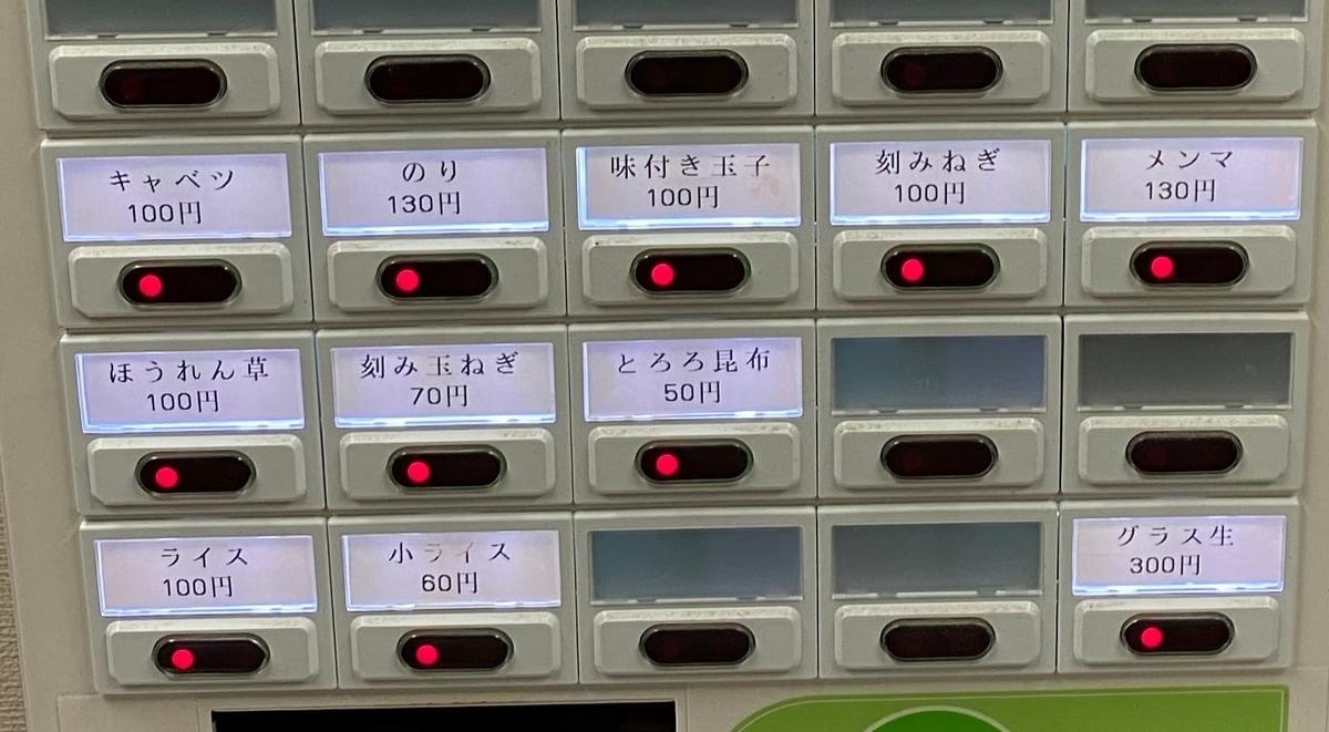 f:id:iekei_ramenman:20200310220502j:plain