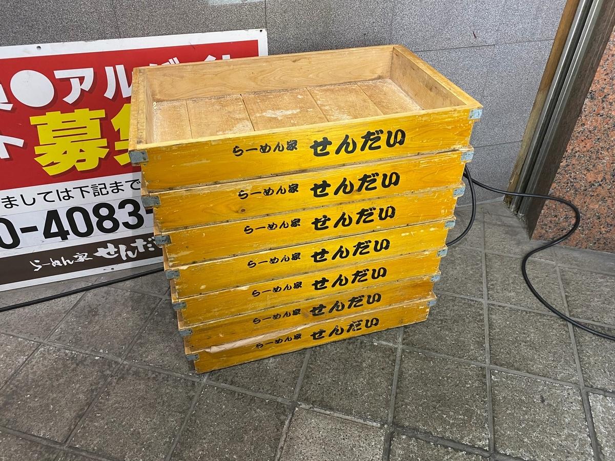 f:id:iekei_ramenman:20200316210123j:plain
