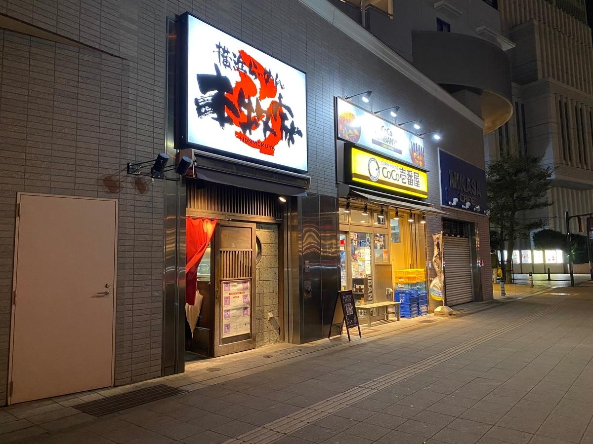 f:id:iekei_ramenman:20200324221528j:plain