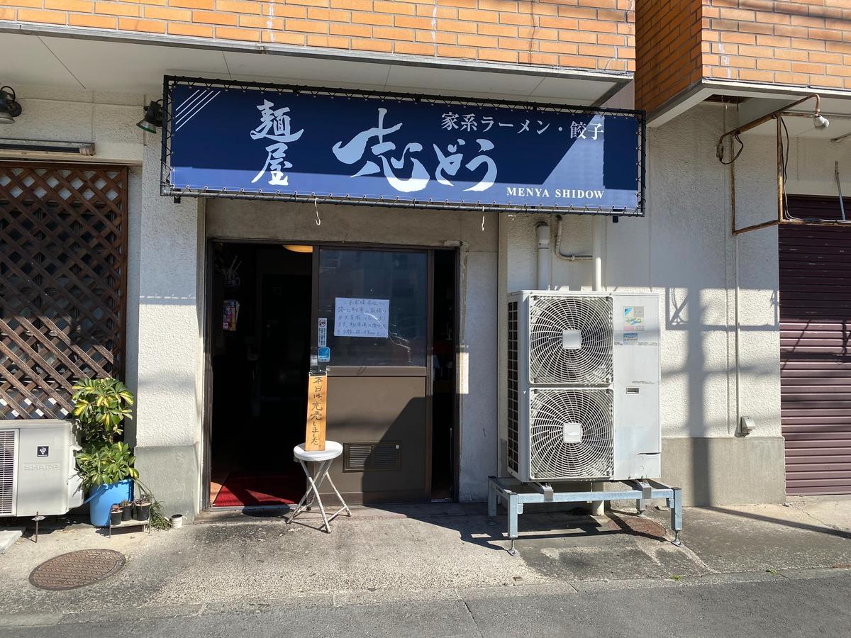 f:id:iekei_ramenman:20200326194516j:plain