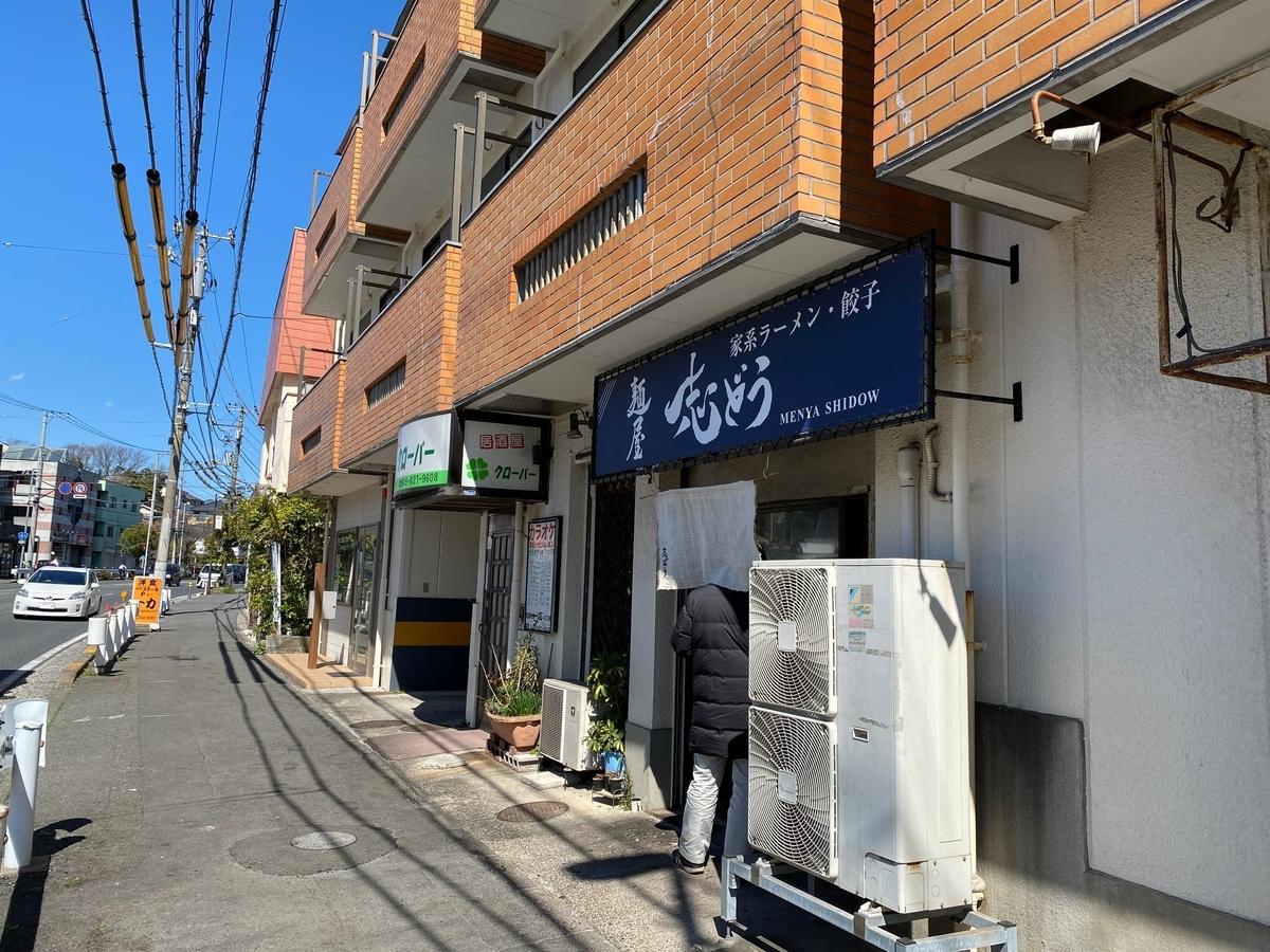 f:id:iekei_ramenman:20200326194548j:plain
