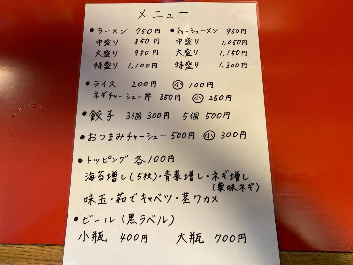 f:id:iekei_ramenman:20200326194804j:plain